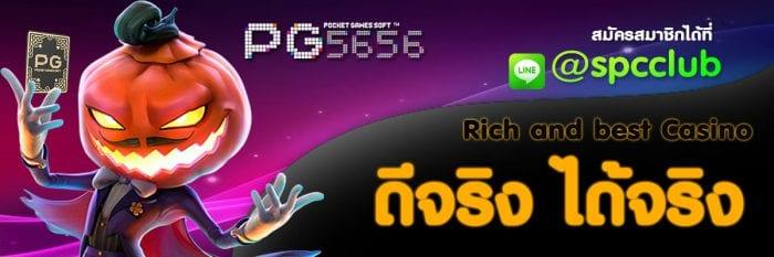 pgslot5656 ดีอย่างไร