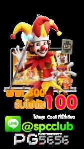 promotion ฝาก 300 รับโบนัส 100
