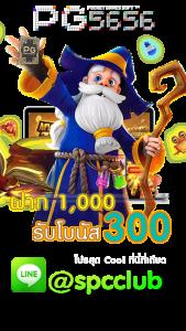promotion ฝาก 1000 รับโบนัส 300